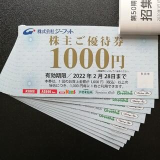 アスビー(ASBee)のジーフット 株主優待券 10000円分 最新(ショッピング)
