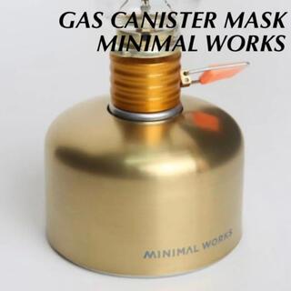 専用出品 ミニマルワークス ガスキャニスターマスク 缶カバー(ライト/ランタン)