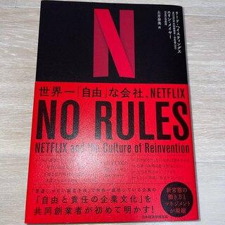 ニッケイビーピー(日経BP)のNO RULES 世界一「自由」な会社、NETFLIX(その他)