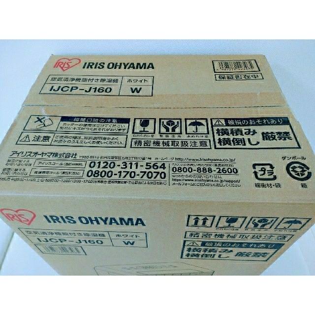アイリスオーヤマ(アイリスオーヤマ)のIJCP-J160-W アイリスオーヤマ 空気清浄機付除湿機 ホワイト 除湿器 スマホ/家電/カメラの生活家電(加湿器/除湿機)の商品写真