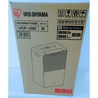 アイリスオーヤマ - IJCP-J160-W アイリスオーヤマ 空気清浄機付除湿機 ホワイト 除湿機