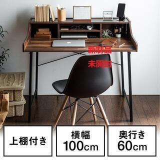 収納付きデスク 机上台付きデスク 棚付きデスク #118(バーテーブル/カウンターテーブル)