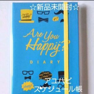アラシ(嵐)の嵐「Are You Happy?」スケジュール帳(カレンダー/スケジュール)