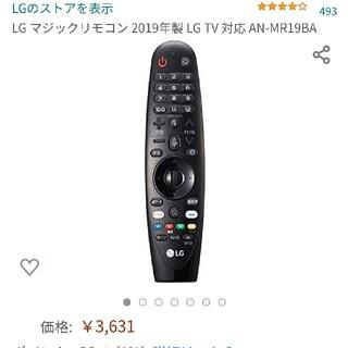 エルジーエレクトロニクス(LG Electronics)のLG Smart TV  純正リモコン(テレビ)