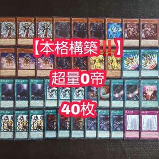遊戯王【本格構築‼️】超量0帝(Box/デッキ/パック)