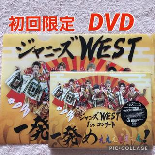 ジャニーズWEST - ジャニーズWEST♡1stコンサート一発めぇぇぇぇぇぇぇ!(初回仕様) DVD