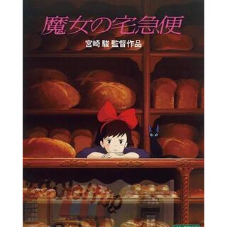 ジブリ(ジブリ)の《ジブリ》魔女の宅急便 DVD(アニメ)