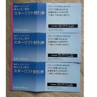 プリンス(Prince)の3枚🎿かぐらスキー場,苗場スキー場,富良野スキー場,志賀高原などリフト割引券(スキー場)