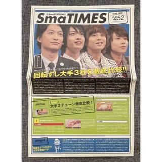 Kis-My-Ft2 - [Kis-My-Ft2]「Sma TIMES」#452■香取慎吾/玉森裕太/北山