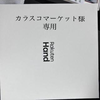 楽天ハンド P710
