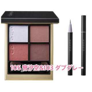SUQQU - 【本日発売】SUQQUサマーコレクション2021アイシャドウ&ライナーセット