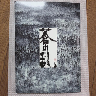 【劇団☆新感線】2014年公演『蒼の乱』(演劇)