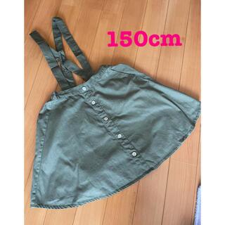 マザウェイズ(motherways)のマザウェイズ サス付きスカート 150cm(スカート)