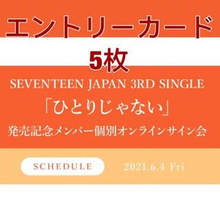 SEVENTEEN - seventeen サイン会 エントリーカード
