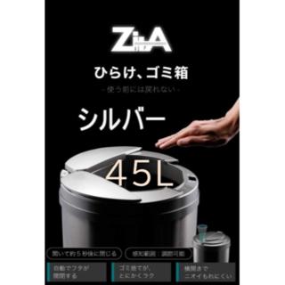 ゴミ箱 45l シルバー ジータ(ごみ箱)