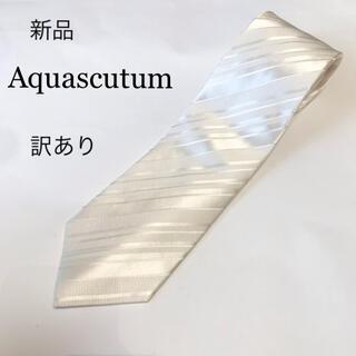 アクアスキュータム(AQUA SCUTUM)の新品 訳あり アクアスキュータム 光沢レジメンタル柄ネクタイ(ネクタイ)