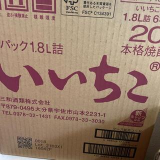 いいちこ20度1ケース(焼酎)