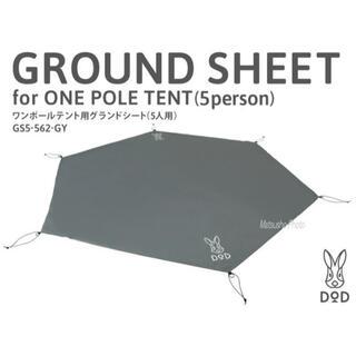 DOPPELGANGER - グランドシート ワンポールテント用 5人用 六角形
