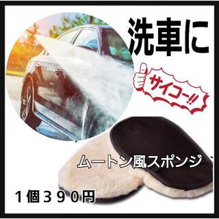 スポンジ \洗車/ムートン風 ♡車♡ バイク♡(洗車・リペア用品)