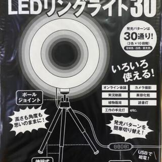 ショウガクカン(小学館)の新品未使用DIME 2021年 4月号 付録 LEDリングライト30☆(ストロボ/照明)