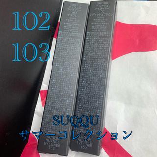 SUQQU - スック suqqu ニュアンス アイライナー 102 103 セット