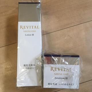 REVITAL - リバイタル ローション&エマルジョン Ⅲ コクのあるタイプ 2個セット