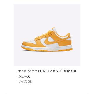ナイキ(NIKE)のNIKE ウィメンズ ダンク LOW Laser Orange 28(スニーカー)