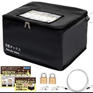 宅配ボックス 宅配BOX 75L 黒 鍵2個