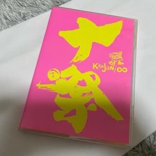 カンジャニエイト(関ジャニ∞)の【関ジャニ∞】十祭(ミュージック)