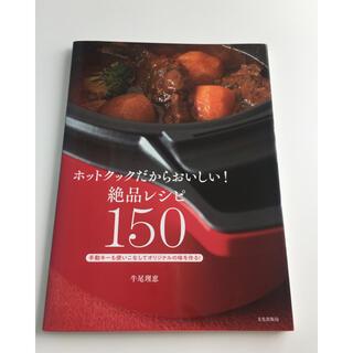 ホットクックだからおいしい!絶品レシピ150 手動キーも使いこなしてオリジナルの(料理/グルメ)