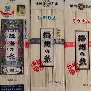 そうめん揖保乃糸&播州の糸そうめんひやむぎ三点セット(麺類)