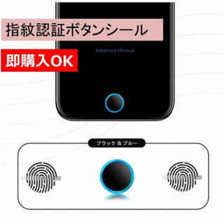 ブルーフレーム×黒 指紋認証シール ホームボタン シール