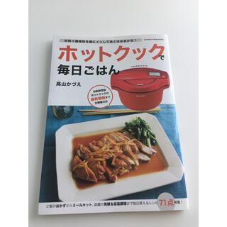 ホットクックで毎日ごはん 材料+調味料を鍋にインしてあとはおまかせ!(料理/グルメ)