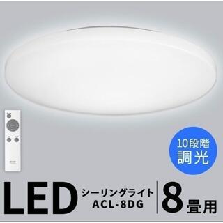 シーリングライト LED 8畳 調光 天井照明 照明  アイリスオーヤマ(天井照明)