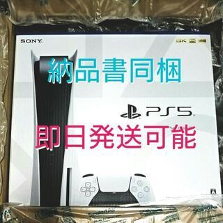 PlayStation - 【新品】PS5 本体 PlayStation5 ディスクドライブ搭載 納品書有
