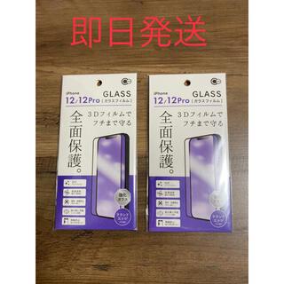 アイフォーン(iPhone)のiPhone12/12Pro 3Dフィルムでフチまで全面保護ガラスフィルム(保護フィルム)