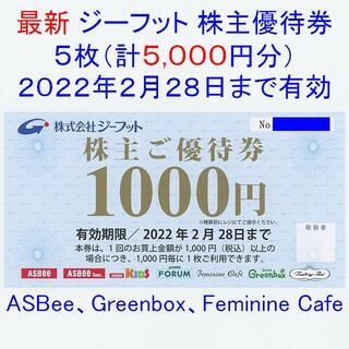 アスビー(ASBee)のジーフット 株主優待券 5000円分(ショッピング)