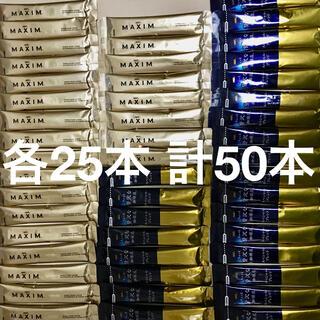 エイージーエフ(AGF)のAGF ちょっと贅沢な珈琲店&マキシム スティックコーヒー ブラック 2種50本(コーヒー)