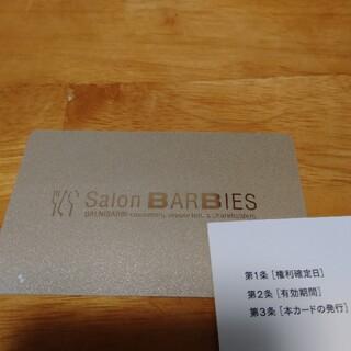 サロンバービーズ(バルニバービー株主優待ゴールド)(レストラン/食事券)
