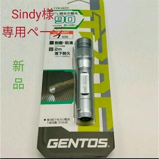 ジェントス(GENTOS)のジェントス GENTOS  懐中電灯  90ルーメン 2本セット(防災関連グッズ)