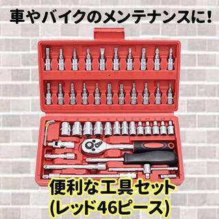 便利な工具セット ソケットレンチセット(赤)(その他)