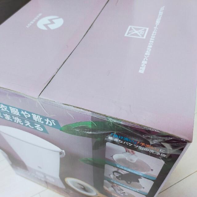 【新品未開封】ウォッシュボーイ TOM-12w スマホ/家電/カメラの生活家電(洗濯機)の商品写真