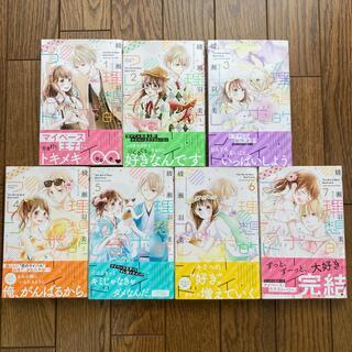 集英社 - 理想的ボーイフレンド 全7巻 全巻セット