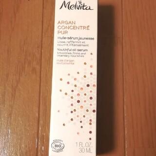 メルヴィータ(Melvita)のメルヴィータ アルガンコンセントレイトピュア オイルセラム オイル美容液 新品(フェイスオイル/バーム)