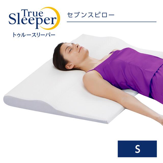 トゥルースリーパー セブンスピロー インテリア/住まい/日用品の寝具(枕)の商品写真