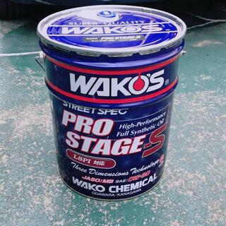 WAKO'S PROSTAGE-S(0W-30)(その他)