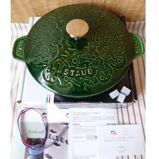 STAUB - staub【シーズニングのみ】ミナペルホネン ホットプレート バジルグリーン