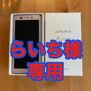 SONY - SONY Xperia Ace 64GB エクスペリア エース パープル