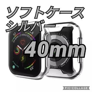 Apple Watch - Applewatch アップルウォッチ 保護カバー ケース シルバー 40mm