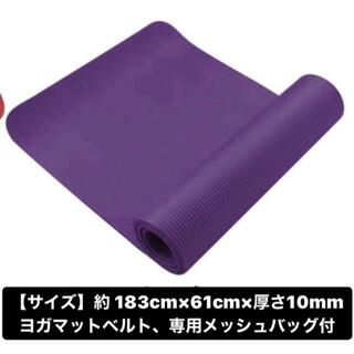 パープル:ヨガマット10mm/ ベルト収納キャリングケース付き (ヨガ)